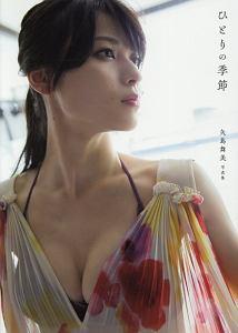 ℃-ute 矢島舞美 写真集 『 ひとりの季節 』の画像