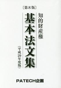 知的財産権 基本法文集<第8版> 平成29年