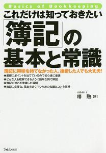 椿勲『これだけは知っておきたい 「簿記」の基本と常識』