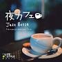 夜カフェ〜ジャズボッサ