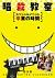 「暗殺教室」スペシャルイベント 卒業の時間[EYXA-11209][Blu-ray/ブルーレイ]