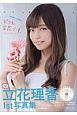 立花理香1st写真集 どうも、立花です。 DVD付き