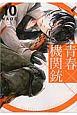 青春-アオハル-×機関銃 (10)