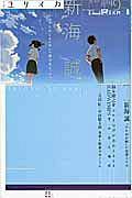 『ユリイカ 詩と批評 2016.9 特集:新海誠-『ほしのこえ』から『君の名は。』へ』神木隆之介
