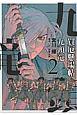 買厄懸場帖 九頭竜 KUZURYU (2)