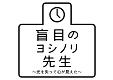 24HOUR TELEVISION ドラマスペシャル2016 盲目のヨシノリ先生~光を失って心が見えた~