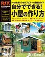 自分でできる!小屋の作り方 DIY SERIES 「小さな家」のセルフビルド・施工マニュアル