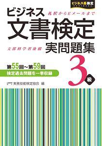 ビジネス文書検定3級実問題集 第55回~第59回