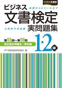 ビジネス文書検定1・2級実問題集 第55回~第59回