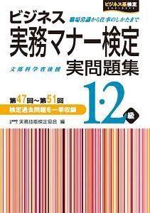 ビジネス実務マナー検定 実問題集 1・2級 第47回~第51回