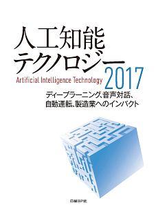 人工知能テクノロジー 2017