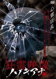 狂霊映像 ノゾキアナ