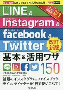 LINE&Instagram&facebook&Twitter<改訂新版> 基本&活用ワザ150