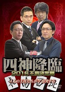 四神降臨 2016 王座決定戦 上巻