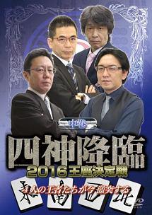 四神降臨 2016 王座決定戦 中巻