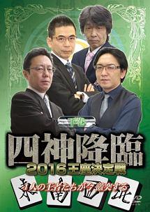 四神降臨 2016 王座決定戦 下巻