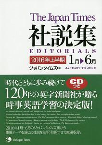 The Japan Times 社説集 2016年上半期
