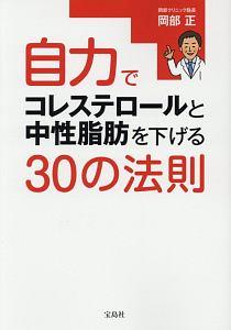 岡部正『自力でコレステロールと中性脂肪を下げる30の法則』