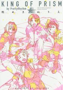 KING OF PRISM by PrettyRhythm 煌めきぬりえ