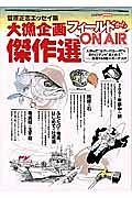 菅原正志『大漁企画 フィールドからON AIR 傑作選』