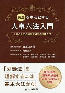 倉重公太朗『民法を中心とする人事六法入門』