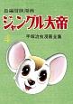 ジャングル大帝<復刻版> 1958-1959(4)