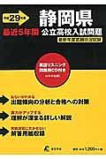 静岡県公立高校入試問題 CD付 平成29年