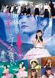 渡辺美優紀卒業コンサート「最後までわるきーでゴメンなさい」2016年7月3日 7月4日@神戸ワールド記念ホール