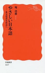 やさしい日本語