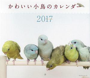 2017年ミニカレンダー かわいい小鳥のカレンダー