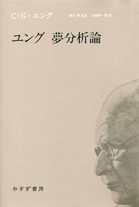 ユング 夢分析論