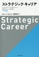 ストラテジック・キャリア ビジネススクールで教えている長期的キャリア戦略の7