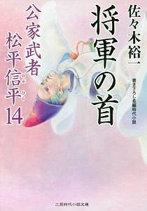 将軍の首 公家武者松平信平14