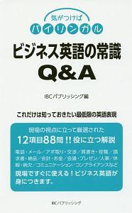 ビジネス英語の常識Q&A