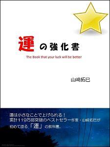 運の強化書