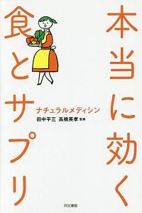 『本当に効く食とサプリ ナチュラルメディシン』田中平三