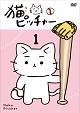 猫ピッチャー 1(通常版)