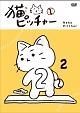 猫ピッチャー 2(通常版)