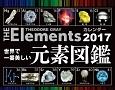 世界で一番美しい元素図鑑カレンダー(卓上タイプ) 2017