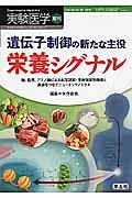 実験医学増刊 34-15 遺伝子制御の新たな主役 栄養シグナル