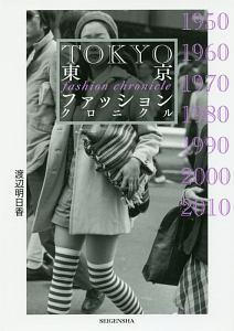 渡辺明日香『東京ファッションクロニクル』