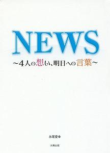 NEWS~4人の想い、明日への言葉~