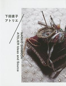 下田直子アトリエ