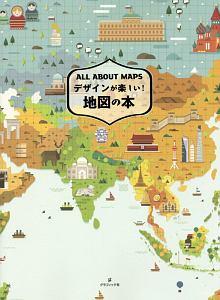 『デザインが楽しい!地図の本』フラワーカンパニーズ(トリビュート)