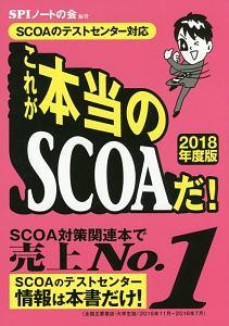 これが本当のSCOAだ! 2018 SCOAのテストセンター対応