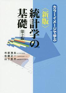 統計学の基礎<新版・第2版>