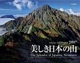 美しき日本の山カレンダー 2017