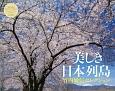 美しき日本列島カレンダー 竹内敏信セレクション 2017