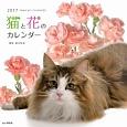 猫と花のカレンダー 2017