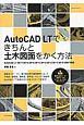 AutoCAD LTできちんと土木図面をかく方法 AutoCAD LT 2017/2016/2015